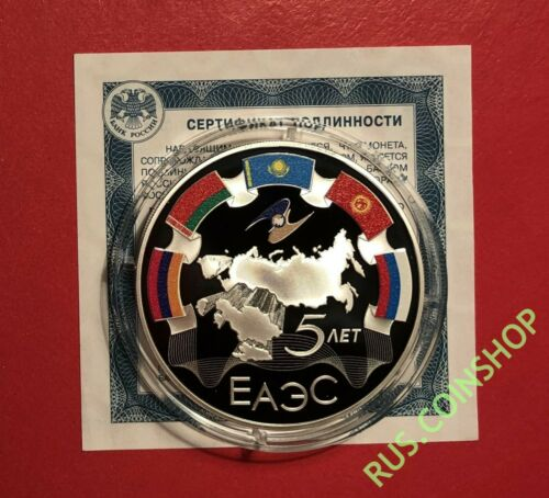 3 ROUBLES 2019 RUSSIA 5TH ANNIVERSARY OF THE EAEU SILVER PROOF NEW