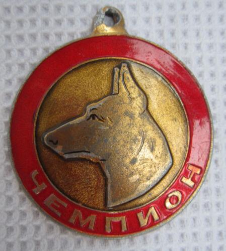 Russian Soviet medal dog service Federation Award Champion Медаль собака