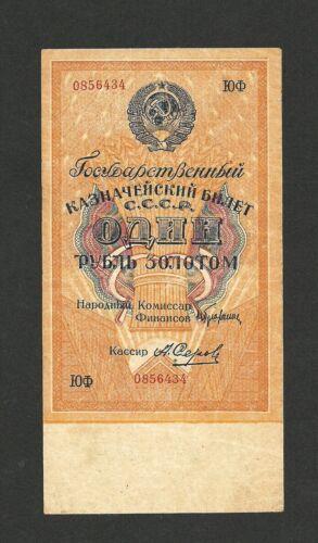 RUSSIA 1 GOLD RUBLE 1928 PICK#206 RARE NICE CONDITION