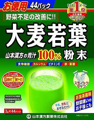 Yamamoto Japan Kanpo Aojiru Young Barley Leaves 100% Powder (3g x 44)