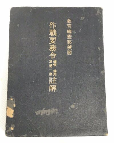 1939 Imperial Japanese Army Operational Planning Guide Book