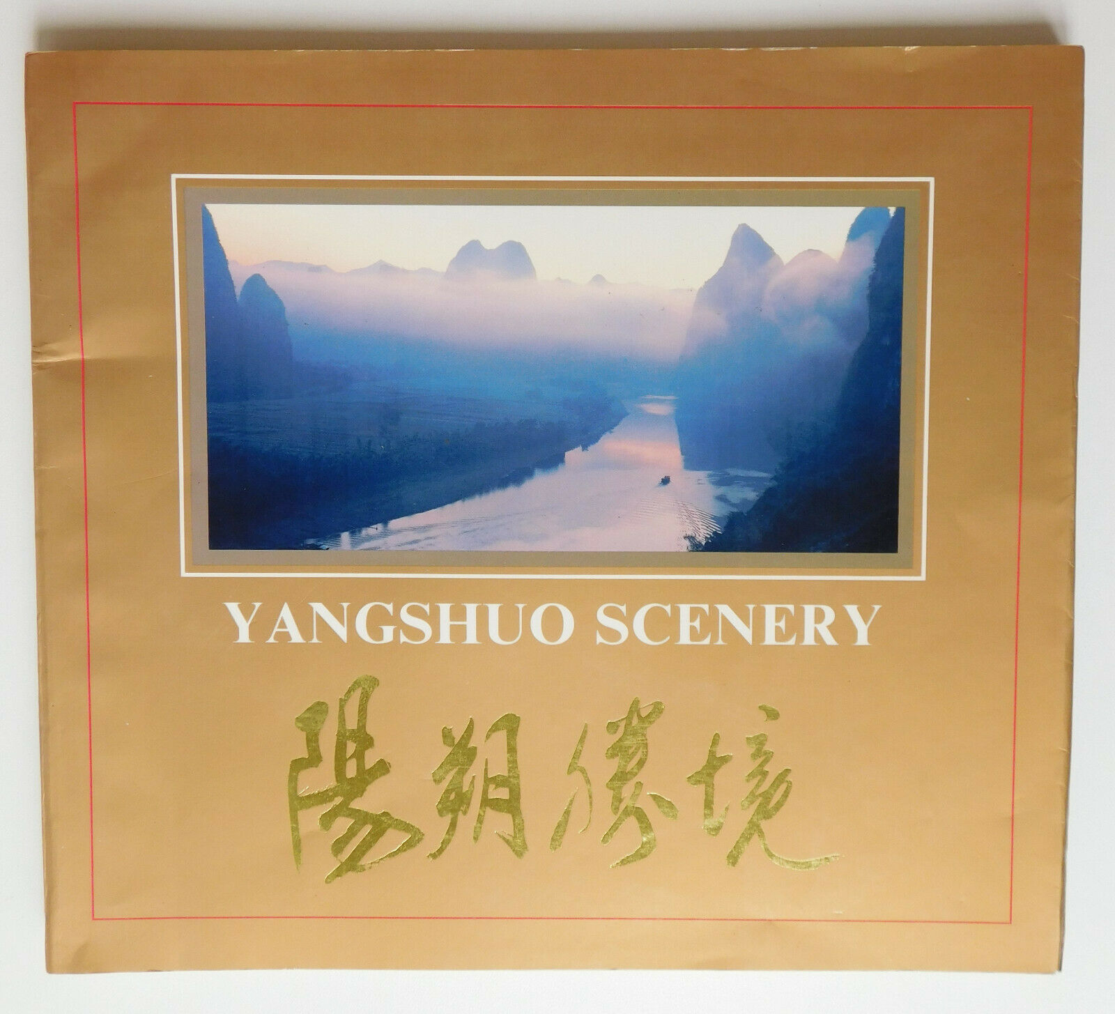 Yangshuo Scenery book of lovely photographs Chinese English vintage 1980s China