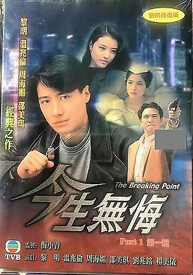 THE BREAKING POINT今生無悔1991 PART 1 (TVB) LEON LAI (4DVD) NON ENG SUB (ALL REGION)
