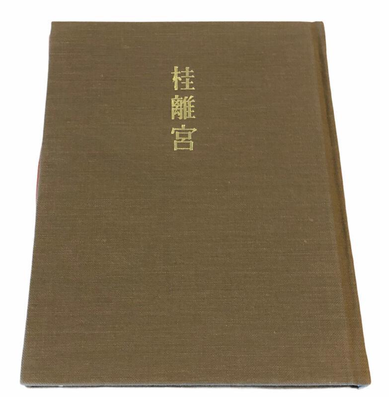 The Katsura Imperial Villa Sutemi Horiguchi 1952 Hardcover Book Japanese Signed