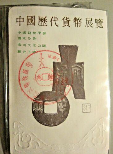 7 Coins China  1975-1981 UNC 1,2,5 FEN 1,2,5 JIAO 1 Yuan