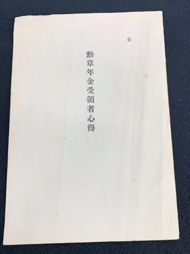Original WWII Japanese Soldiers Pension Booklet