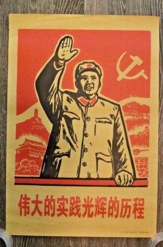 Chinese Cultural Revolution Poster 1960s Political Propaganda Vintage Original B