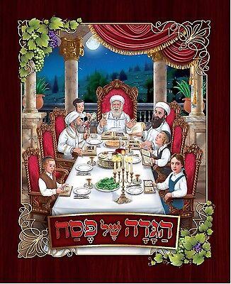 Hagada Shel Pesach Spiral Stander Passover illustrations large text hagadah (משלוח חינם בישראל)