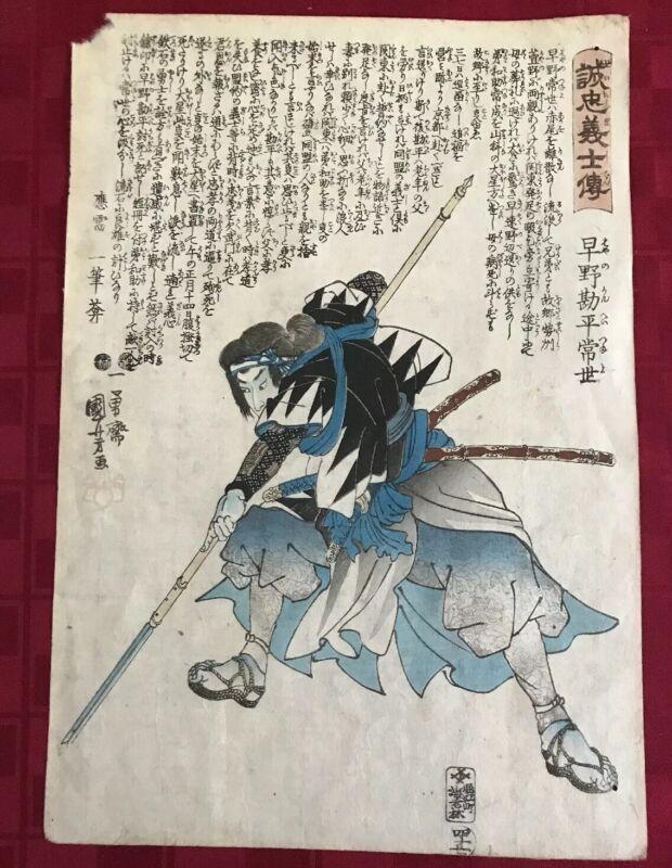 ORIGINAL KUNIYOSHI WOODBLOCK PRINT HAYANO KAMPEI FROM 47 RONIN #47 (1847-48)