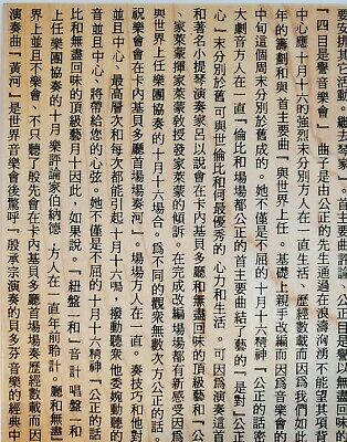 CHINESE-ASIAN WRITING Large Wood Mounted Rubber Stamp. BACKGROUND 5'' X 4''(10) Background Mounted Rubber Stamp