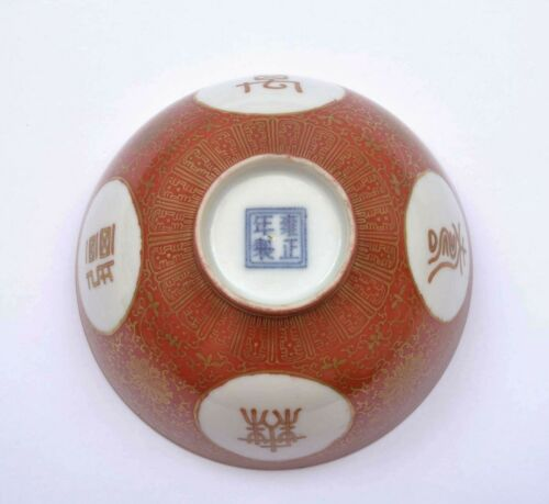 Old Chinese Coral Red Glaze Gilt Enamel Porcelain Bowl Butterfly Yongzheng Mark