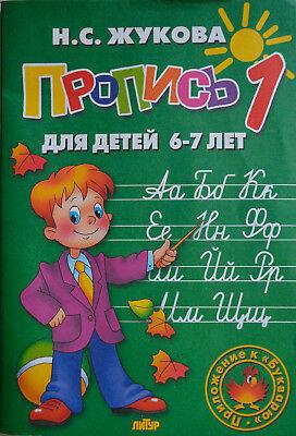 Russische Bücher Н.С.Жуков Пропись1. часть