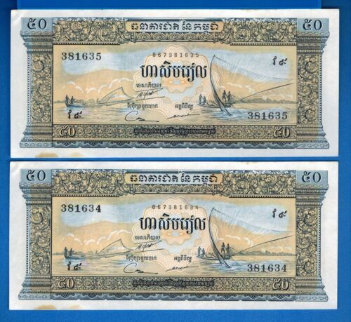 Cambodia P-7 50 Riel Year ND 1956-1976 Fishermen About/Uncirculated Banknote