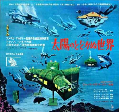 WORLD WITHOUT SUN Le MONDE SANS SOLEIL Japanese press movie poster COUSTEAU 63