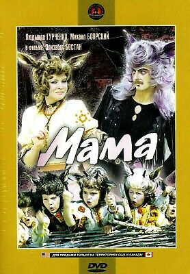 MAMA - Movie FOR CHILDREN - Russian Fairy Tale DVD NTSC Special Edition - Fairies Movies For Kids