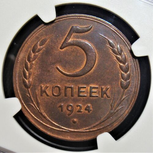 Russia: USSR 5 Kopecks 1924 MS61 Red and Brown NGC.