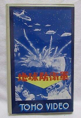 THE MYSTERIAN 1957 -  Japanese original Beta MEGA RARE TOHO VIDEO