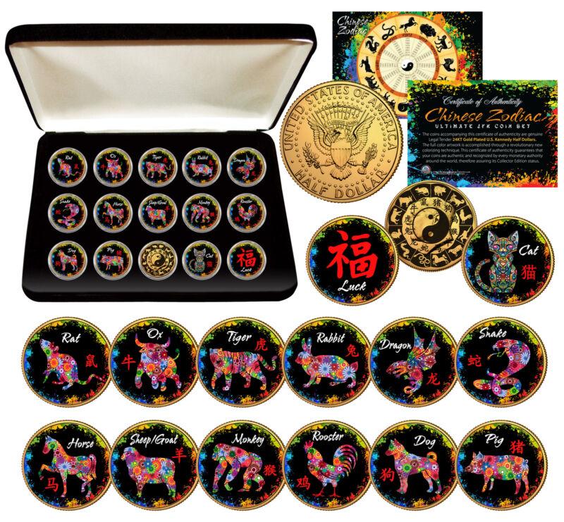 CHINESE ZODIAC PolyChrome JFK Half Dollar 24K Gold Gilded 15-Coin COMPLETE SET