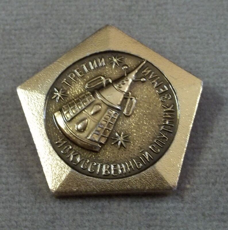 Russian - Soviet Space Program Pin - Third Sputnik