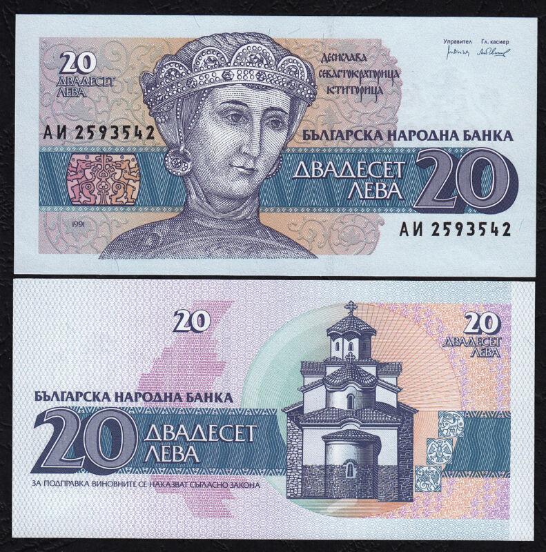 Bulgaria 20 Leva P 100 1991 UNC Low Shipping! Combine FREE!