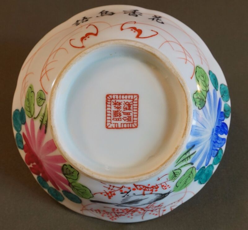 Very Fine Chinese Qing Dynasty Famille Rose Footed Porcelain Bowl
