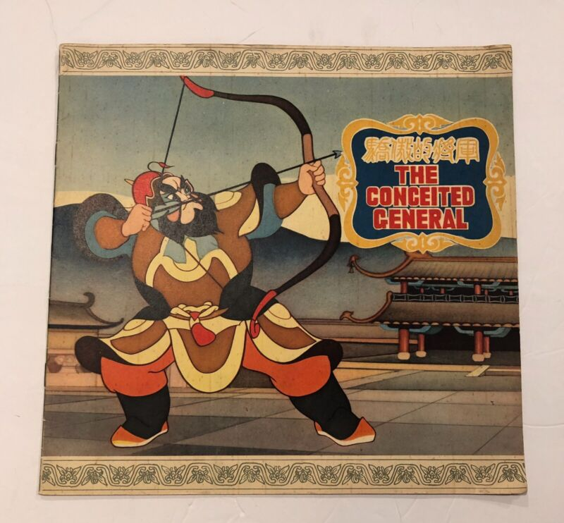 1956 Chinese Animation Press Release Promotion Book The Conceited Emperor Proud