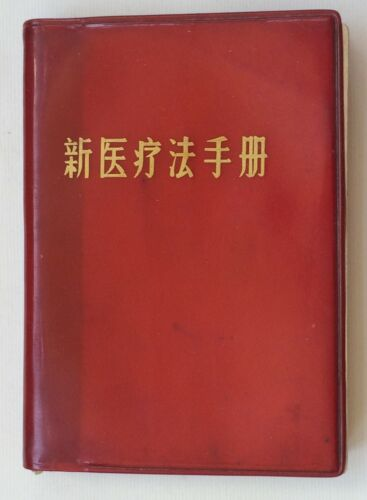 """Orig. Red Book """"New Therapy Manual"""" China Culture Revolution 1970"""