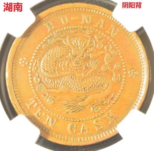 1902-1905 CHINA Mint Error Hunan 10 Cent Copper Dragon Coin NGC AU 55 BN