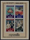 Bangladesh Souvenir Sheet Stamps