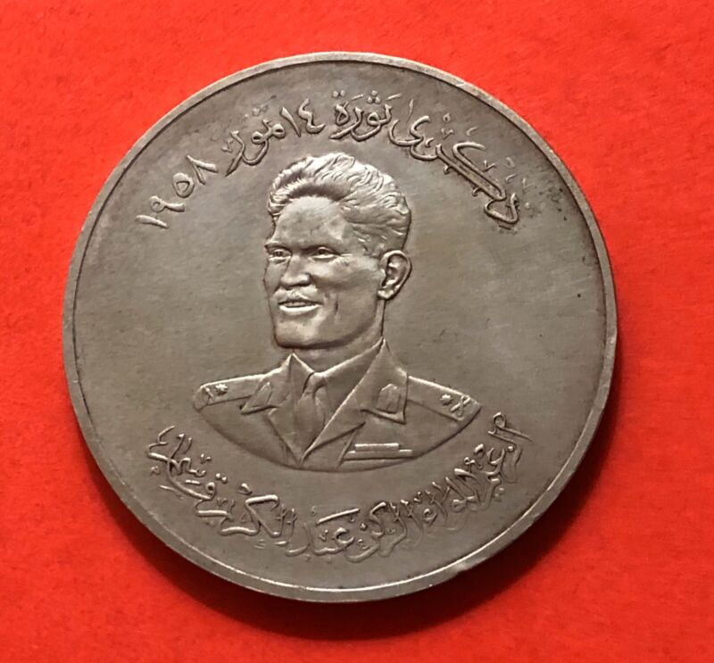 1959-500 FILS SILVER COIN ( ANNIVERSARY OF 14 TH JULY REVOLUTION..VF+ CONDITION.
