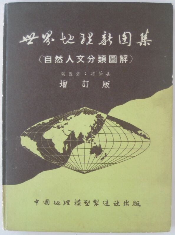 1953 Chinese WORLD ATLAS Color Maps by China Geographical Model Manufactory HC