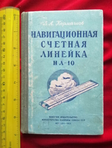 VTG RUSSIAN SOVIET AIR FORCE MIG-15 MIG-21 PILOT SLIDE RULE NL-10 MANUAL BOOK