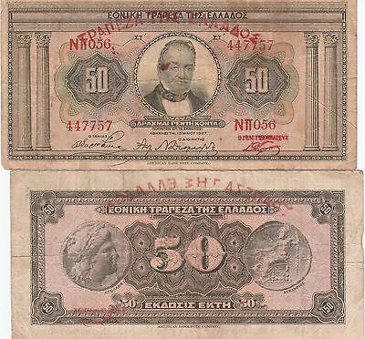 Greece P97, 50 Drachma, Georgios Stavros  / Apollon, Asklepios (Aesculap) ABNC