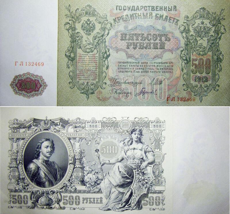 Russia 500 Rubles 1912 Roubles Russian Empire Paper Money Consecutive Serial UNC