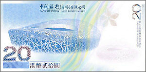 Beijing 2008 Olympic Game Bank Note (4 linked notes)