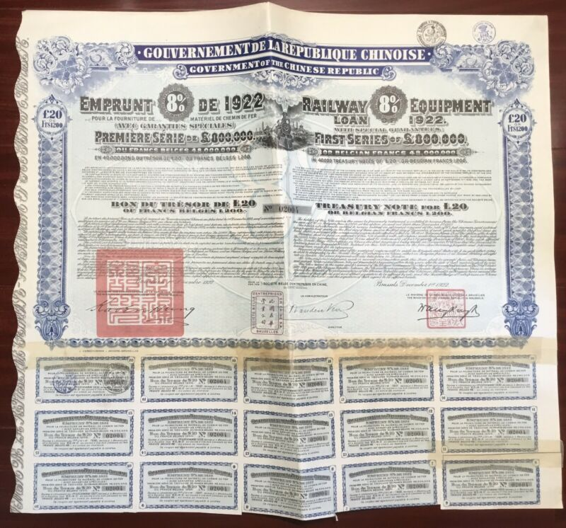China Government of the Chinese republic-1922 Railway Bond, Uncancelled, No Hole