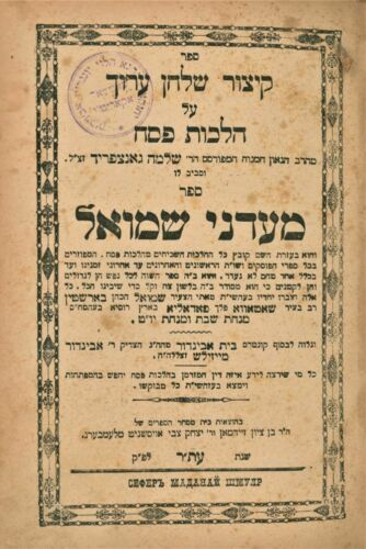 Judaica Hebrew Sefer which was owned by the Jungreis Yungreis Family