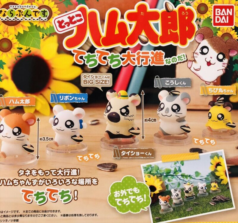 HAMTARO figure narabundesu march! complete set (5pcs) 2020 bandai gachapon