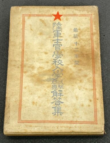 WWII Imperial Japanese Military Academy Entrance Examination Study Guide Book