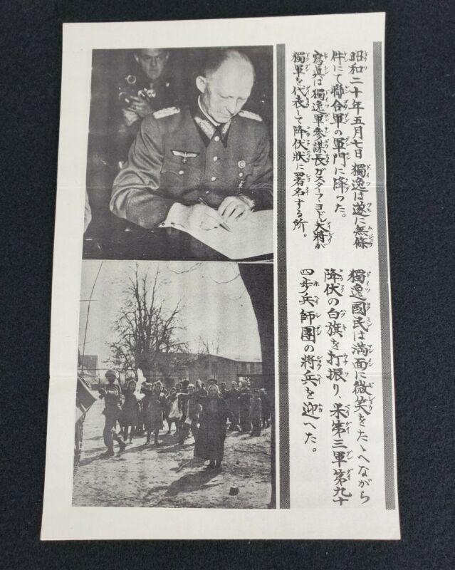 Rare Original WWII WW2 Japanese Propaganda B-29 Air Drop Leaflet no. 2094