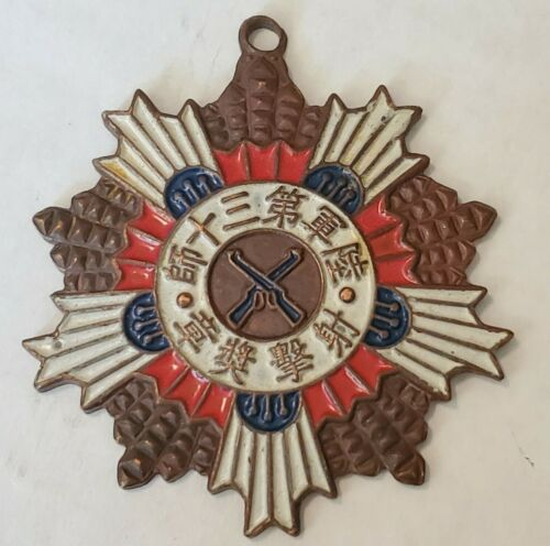 Vintage Chinese Army Medal