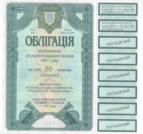1997 Ukraine, Loan Bond (obligation) 50 hryven. RARE