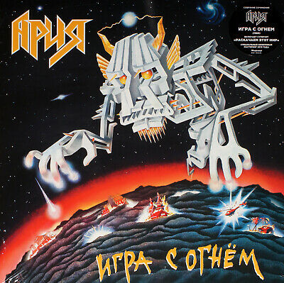 ARIA АРИЯ - ИГРА С ОГНЁМ - LP record, NEW SEALED FREE US SHIPPING