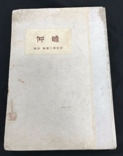 """WWII Japanese Army """"Deep Respect"""" 3rd Infantry Yearbook"""