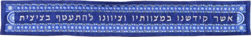 Blue Atarah Neckband for Tallit Prayer Shawl - Star of David - Made in Israel
