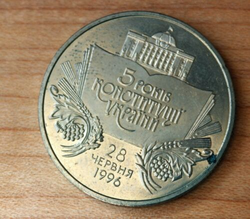 2001 Ukraine 2 Hryvni 5th Anniversary of Constitution