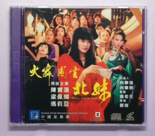 HK VCD-North Sister (1993)vcd
