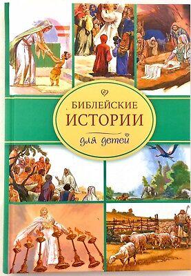 Russian Bible Stories for Children . БИБЛЕЙСКИЕ ИСТОРИИ ДЛЯ ДЕТЕЙ . ( БИБЛИЯ )