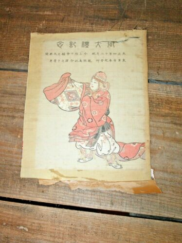 ANTIQUE 1915 Japanese ASIAN TEXTILE WOVEN Weft SILK TAPESTRY Chinese Signed Rare