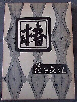 Japanese Book - Floral, Horticulture, Gardening, Floral Art, Camellias